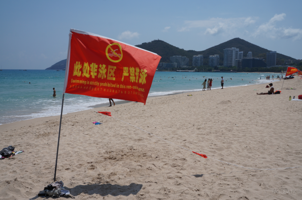 Beach of Da Dong Hai Bay, Sanya, Hainan Island, China