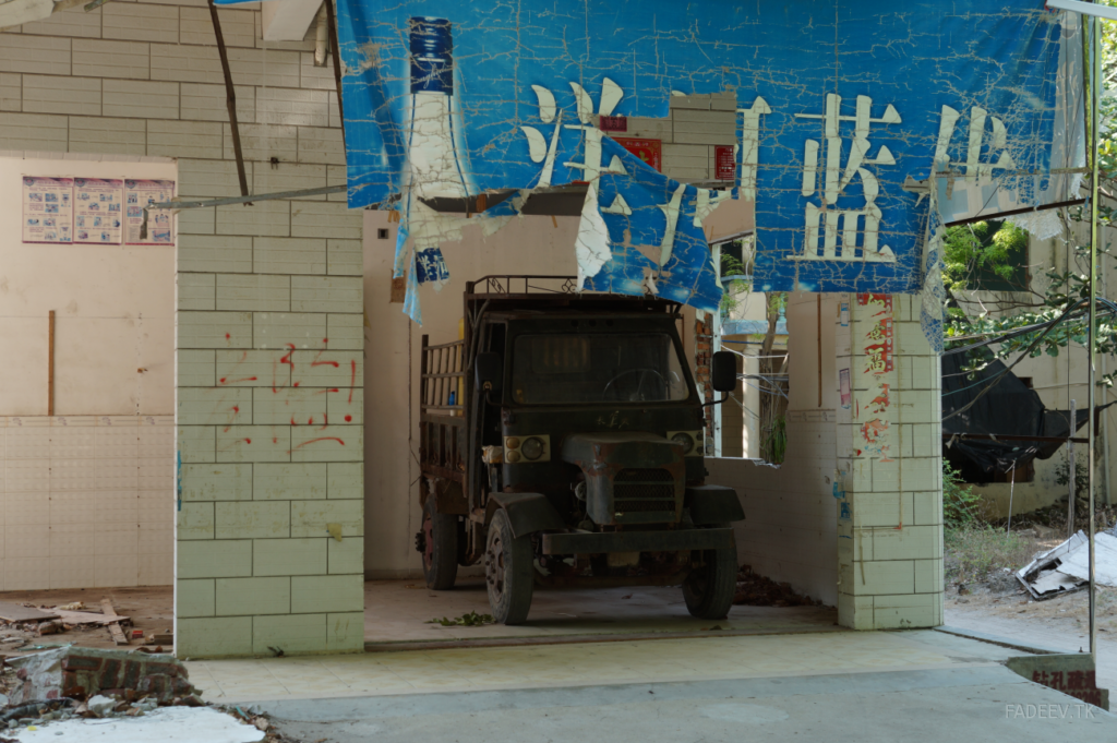 An old truck parked on a block being demolished. Sanya, Hainan Island, China